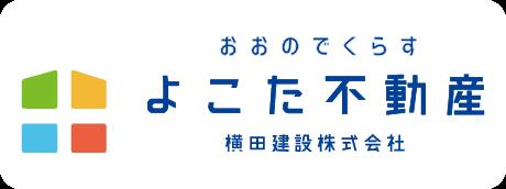 横田建設株式会社 不動産部