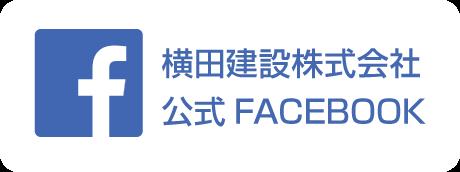 横田建設株式会社 FACEBOOK